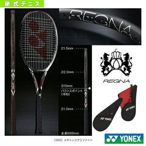 【送料無料】【ポイント10倍】ヨネックス/YONEX テニスラケット レグナ/REGNA(RGN)- 硬式