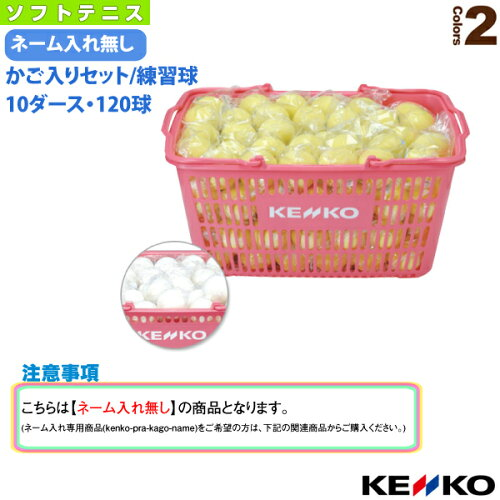[ケンコー ソフトテニス ボール]ケンコーソフトテニスボール練習球かご入りセット/10ダース・120...