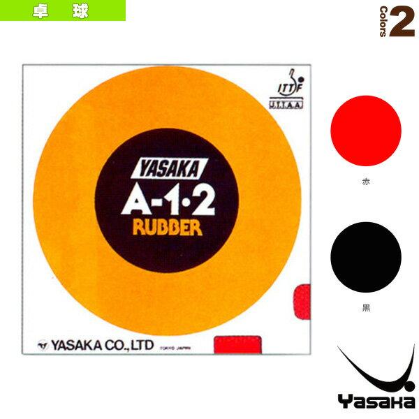 [ヤサカ 卓球 ラバー]A-1・2(B-15)