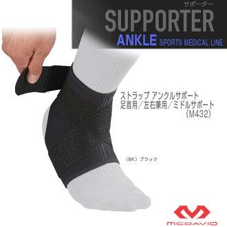 McDavid allsportsaportercea 產品帶護踝、 腳踝和左-右組合 / 中東支援 (M432)