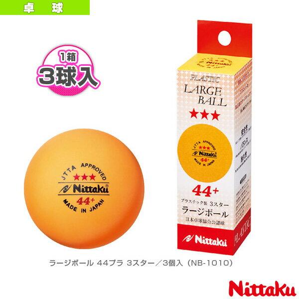 [ニッタク 卓球 ボール]ラージボール 44プラ 3スター/3個入(NB-1010)