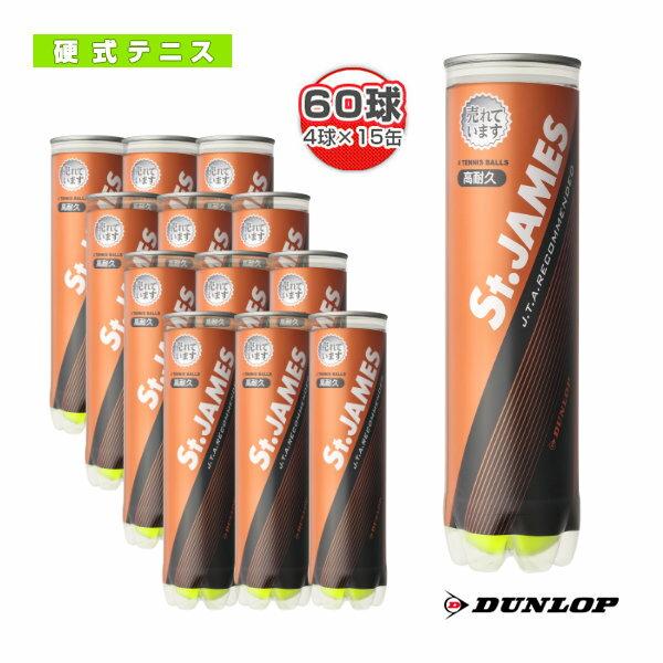 [ダンロップ テニス ボール]St.JAMES(セントジェームス)『4球×15缶』テニスボール(STJAMESE4CS60)練習球