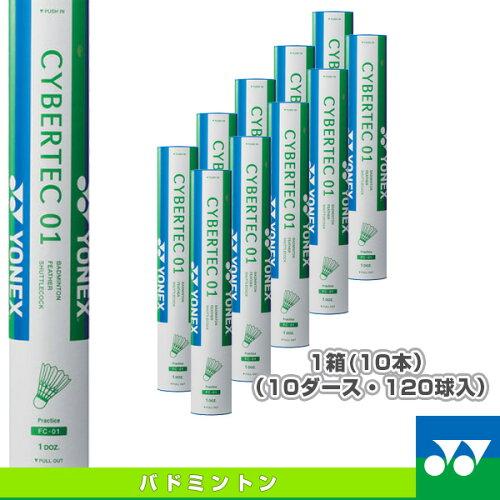 [ヨネックス バドミントン シャトル]サイバーテック 01/CYBERTEC 01『10本(10ダース・120球入)...