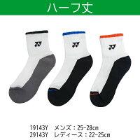 ソフトテニスソックスヨネックス(YONEX)3足組靴下3Pソックス(19144Y・29144Y・19143Y・29143Y)ソフトテニス靴下バドミントンソックス靴下硬式テニス・軟式テニスヨネックスソックス靴下