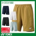 YONEX (ヨネックス) Uni ベリークール ハーフパンツ 1550 ソフトテニス & バドミントン ウェア 軟式テニス