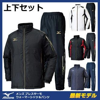 美津濃 MIZUNO 擊球溫暖 t 恤極厚型祝福熱風衣外套與褲子頂部和底部集 (32JE5530-32JF5530)
