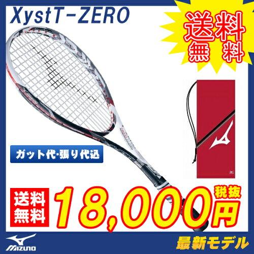 ソフトテニス ラケット ミズノ MIZUNO ソフトテニスラケット ジストTゼロ XystT-zero (63JTN63101...