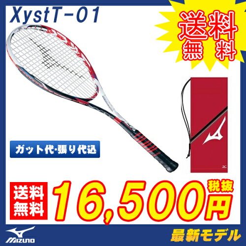 ソフトテニス ラケット ミズノ MIZUNO ソフトテニスラケット ジストTゼロワン XystT-01 (63JTN6330...