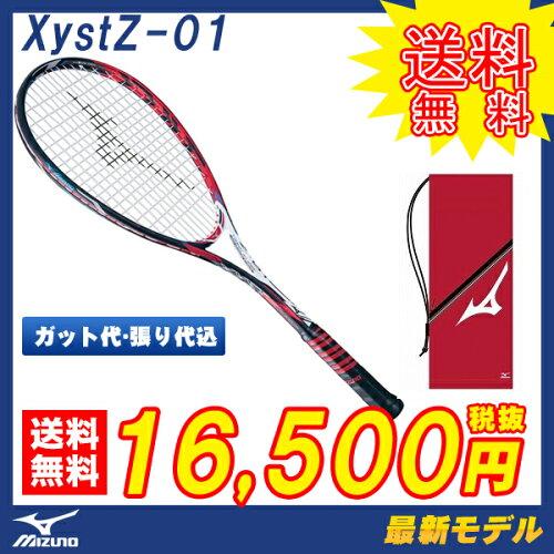 ソフトテニス ラケット ミズノ MIZUNO ソフトテニスラケット ジストZゼロワン XystZ-01 (63JTN6340...