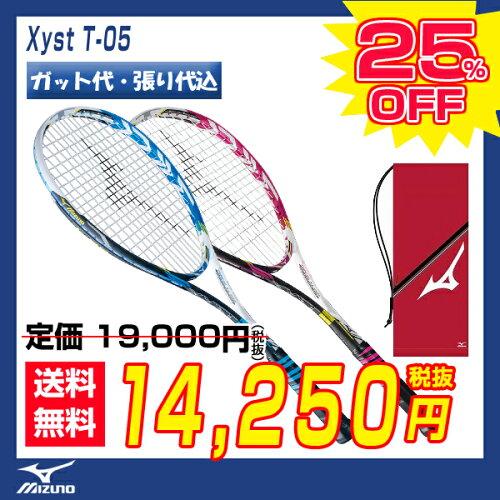 ソフトテニス ラケット ミズノ MIZUNO ソフトテニスラケット ジストTゼロ5 XystT-05 (6...