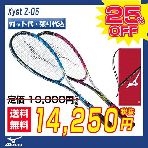 ソフトテニス ラケット ミズノ MIZUNO ソフトテニスラケット ジストZゼロ5 XystZ-05 (6...