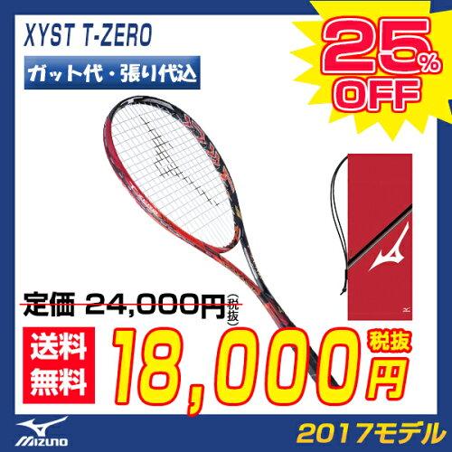 ソフトテニス ラケット ミズノ MIZUNO ソフトテニスラケット ジストTゼロ XystT-zero (...
