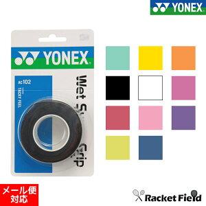 ソフトテニス バドミントン グリップテープ ヨネックス YONEX AC102 ウェットスーパーグリップ【YONEX 硬式テニス 軟式テニス バトミントン soft tennis】(グリップテープ) AC103の3本巻 racketfield