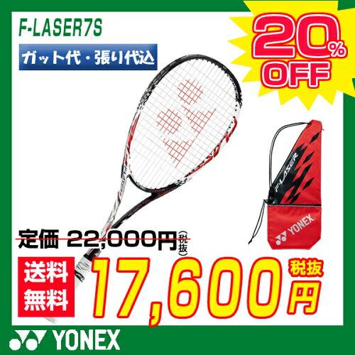 ソフトテニス ラケット ヨネックス YONEX ソフトテニスラケット エフレーザー7S(F-LASER7S) FLR7S...