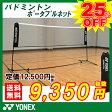 【送料込!!】ヨネックスYONEX バドミントン練習用ポータブルネット (007)ブラック badminton 【バドミントン ネット】