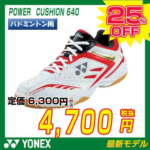バドミントンシューズ YONEX ヨネックス パワークッション 640 POWER CUSHION 640 SHB-640(SHB64...