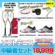 ソフトテニス ラケット シューズ グリップテープ・エッジセーバー・ソックス ウエーブインテンスクラブ