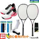 【送料無料】初心者向 ヨネックス ソフトテニス ラケット&シューズ&グリップテープ、エッジガードセット (YONEX ADX50GHG/テニスシューズ パワークッション104セット)新入部員・新入生向け5点セット(ソフトテニス 初心者セット 軟式テニス ラケット レビュークーポン) - ソフトテニスのラケットフィールド