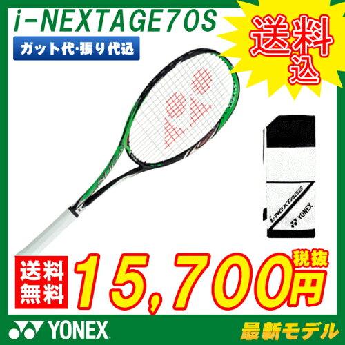 ヨネックス YONEX ソフトテニスラケット アイネクステージ70S i-NEXTAGE70S (INX70S) 【テ...