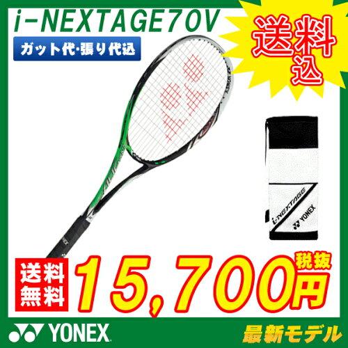 ヨネックス YONEX ソフトテニスラケット アイネクステージ70V i-NEXTAGE70V (INX70V) 【ソ...