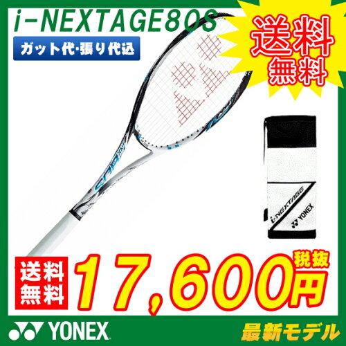 新色 ポイント5倍 ヨネックス YONEX ソフトテニス ラケット アイネクステージ80S i-NEXTAGE80S (IN...