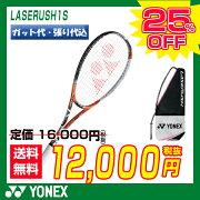 ソフトテニス ラケット ヨネックス レーザー ラッシュ オレンジ