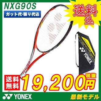 軟式網球球拍優乃克YONEX sofutotenisurakettonekushiga 90S NEXIGA90S(NXG90S)[後衛][網球軟式網球球拍優乃克軟式網球網球拍軟式網球球拍優乃克郵費免費]包含有盒子的球拍費張力費