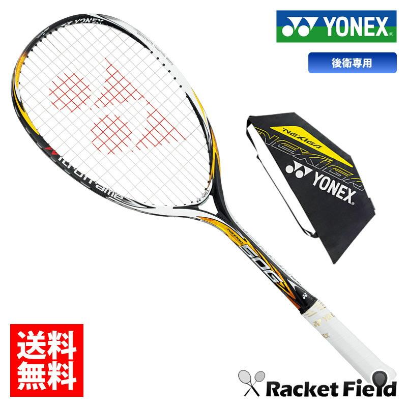 ヨネックス ソフトテニスラケット ネクシーガ50G(NXG50G402)後衛用 ガット代・張り代・送料無料 YONEX ソフトテニス ラケット ヨネックス テニスラケット 軟式テニス ラケット ヨネックス ソフトテニス ラケット 後衛 soft tennis