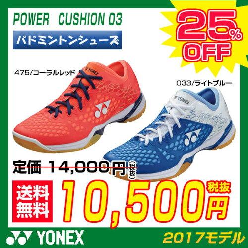 バドミントンシューズ YONEX ヨネックス パワークッション 03 SHB-03 (SHB03) 【バドミントン シ...