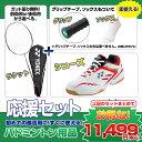 Yonex_badminton_set