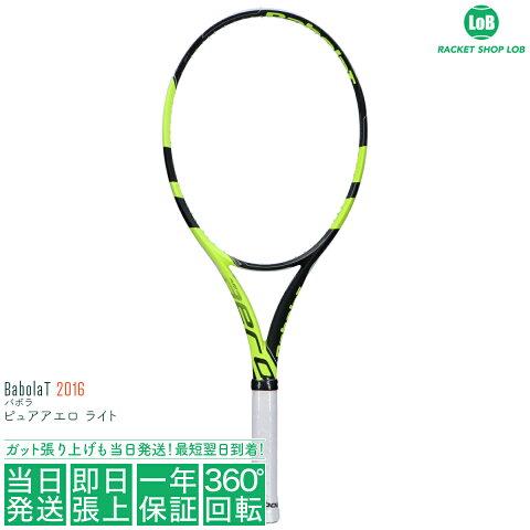 バボラ ピュアアエロ ライト 2016(Babolat PURE AERO LITE)270g 101308 硬式テニスラケット