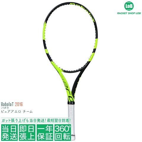 バボラ ピュアアエロ チーム 2016(Babolat PURE AERO TEAM)285g 102307 101307 硬式テニスラケット