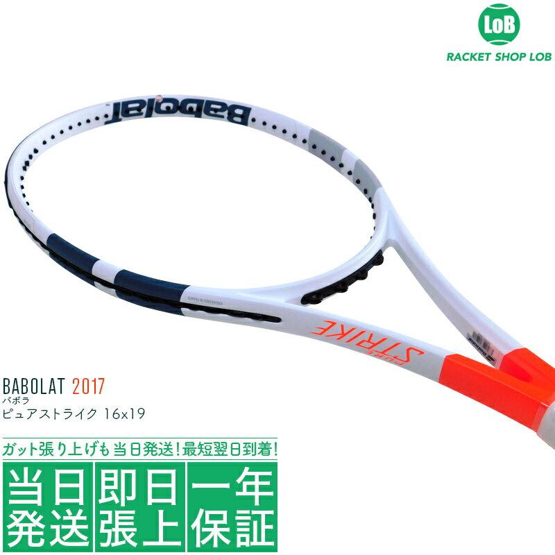 バボラ ピュアストライク 16×19 2017(Babolat PURE STRIKE 16×19)305g 101282 硬式テニスラケット|ラケットショップロブ 楽天市場店