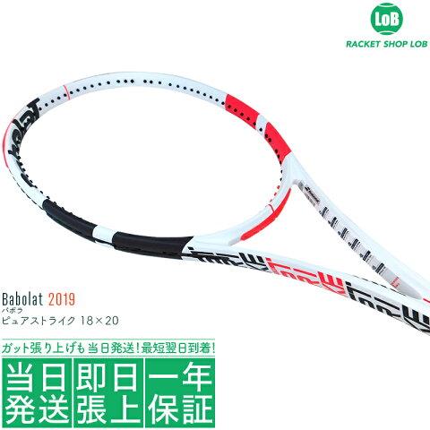 バボラ ピュアストライク 18x20 2019 2020(Babolat PURE STRIKE 18x20)305g 101404 硬式テニスラケット