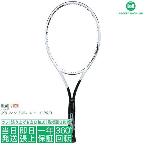 ヘッド グラフィン 360+ スピード PRO 2020(HEAD GRAPHENE 360+ SPEED PRO)310g 234000 硬式テニスラケット