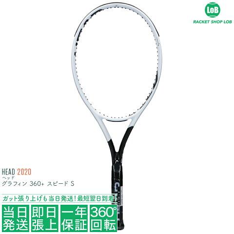 ヘッド グラフィン 360+ スピード S 2020(HEAD GRAPHENE 360+ SPEED S)285g 234030 硬式テニスラケット