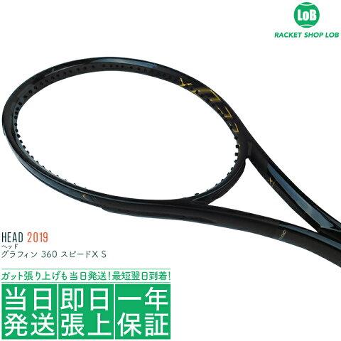 ヘッド グラフィン 360 スピードX S 2019(HEAD GRAPHENE 360 SPEED X S)285g 236119 硬式テニスラケット