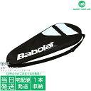 【クーポン利用で3%OFF!】バボラ ラケットバッグ ラケットケース 公式ハードケース 1本収納(Babolat 1...