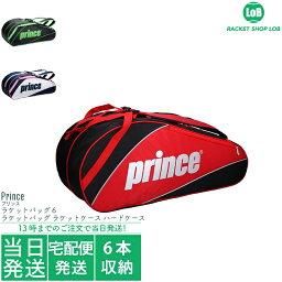プリンス ラケットバッグ6本入 6本収納 2020(Prince RACKET BAG 6Pack)AT072 硬式テニスラケット ラケットケース ハードケース