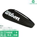 ウィルソン テニスラケット
