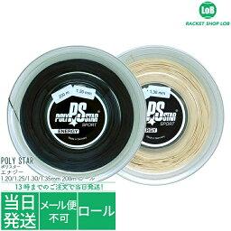 【国内正規品】ポリスター エナジー(POLY STAR ENERGY)1.20/1.25/1.30/1.35mm 200m ロール 硬式テニス ガット ストリング