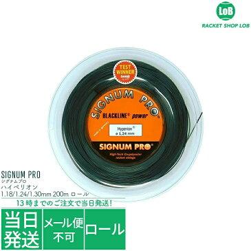 シグナムプロ ハイペリオン(SIGNUM PRO Hyperion)1.18/1.24/1.30mm 200m ロール 硬式テニス ガット ストリング