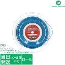 【クーポン利用で3%OFF!】ヨネックス ポリツアー スピン(YONEX POLY TOUR SPIN)1.20/1.25mm 240m ロール 硬式テニス ガット ストリング