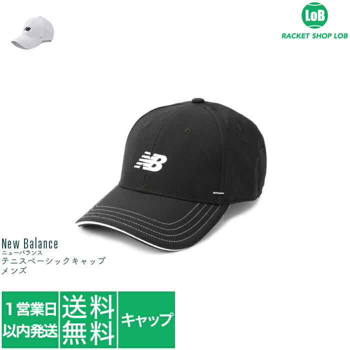 【クーポン利用で30%OFF!】【国内正規品】ニューバランス テニスベーシックキャップ(new balance TENNIS BASIC CAP)JACT6171 bk wt avi テニスウェア