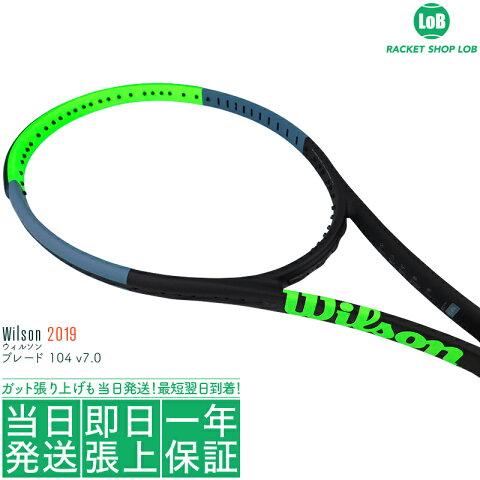 ウィルソン ブレード 104 v7.0 2019(Wilson BLADE 104 v7.0)290g WR013911 硬式テニスラケット