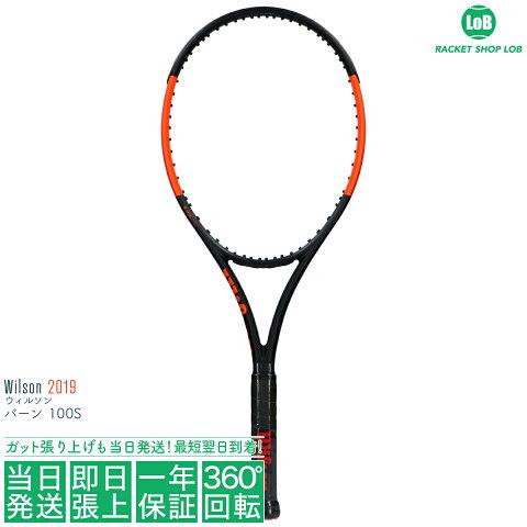 ウィルソン バーン 100S 2019(Wilson BURN 100S)300g WR000110 硬式テニスラケット