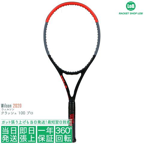 ウィルソン クラッシュ 100 プロ 2020(Wilson CLASH 100 PRO)310g WR005711 硬式テニスラケット