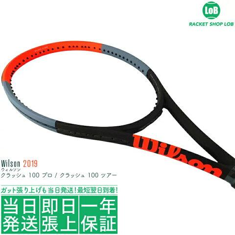ウィルソン クラッシュ 100 ツアー 2019(Wilson CLASH 100 TOUR)310g WR005711 硬式テニスラケット