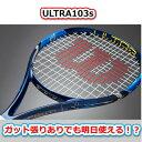 ウルトラ 103s 2016 (ULTRA 103s) 張り代無料 ウィルソン WILSON テニスラケット