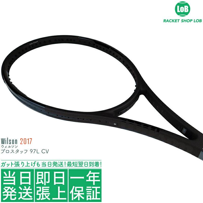 ウィルソン プロスタッフ 97L CV カウンターヴェイル 2017(Wilson PRO STAFF 97L CounterVail)290g WRT73921 硬式テニスラケット